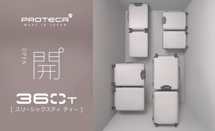 プロテカ360T