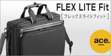 フレックスライトフィット