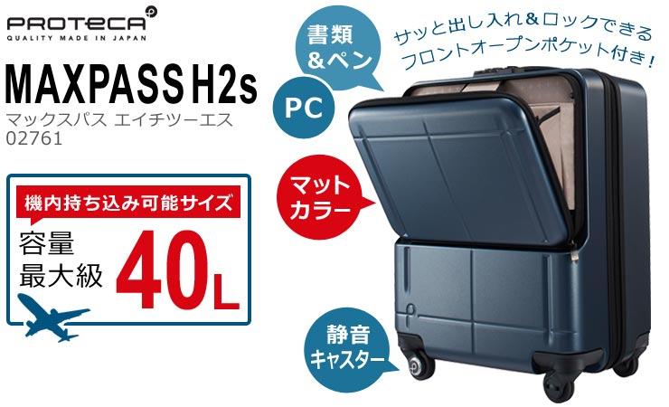 エースPROTECAマックスパスH2s(02761)
