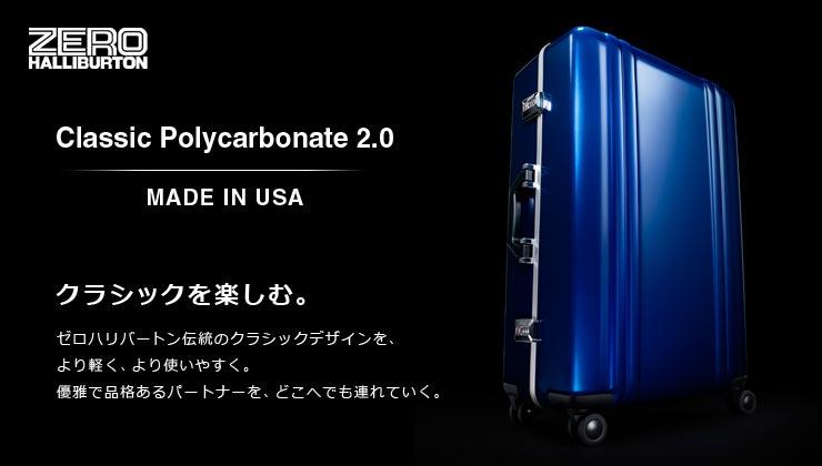 ゼロハリバートンClassic Polycarbonate 2.0