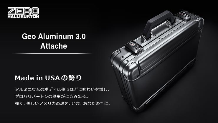 ゼロハリバートンGeo Aluminum 3.0 Attache