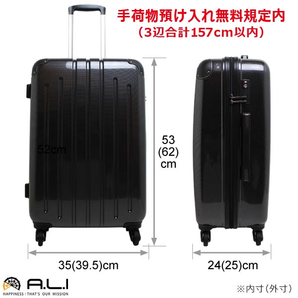 内寸約H53×W35×D24cm、外寸約H62×W39.5×D25cm