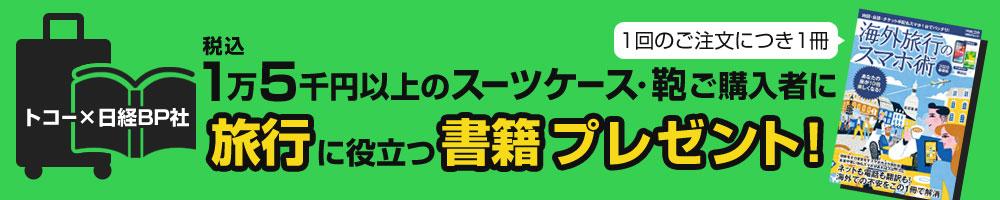 トコー×日経BP社税込1万5千円以上のスーツケース・鞄を買うと、旅行に役立つ書籍をプレゼント