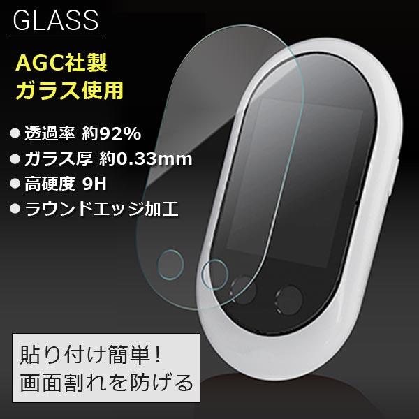 綺麗に貼れてポケトークの画面割れが防げるディスプレイ保護強化ガラスです