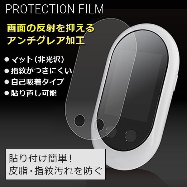 ポケトークの画面の反射を抑えて指紋や傷をつきにくくする保護フィルムです
