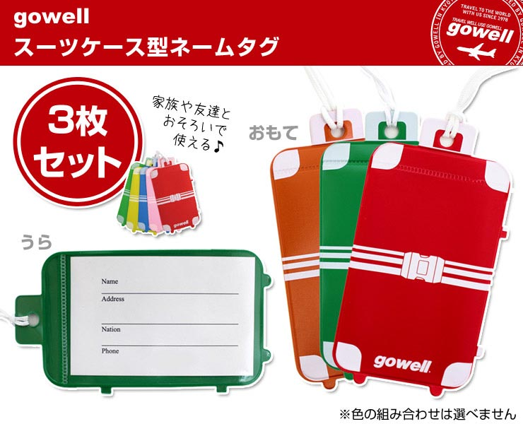 gowellスーツケース型ネームタグ3Pセット