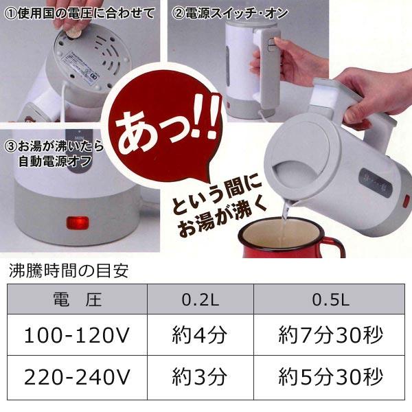 使用国の電圧に合わせて電源を入れると、あっという間にお湯が沸きます