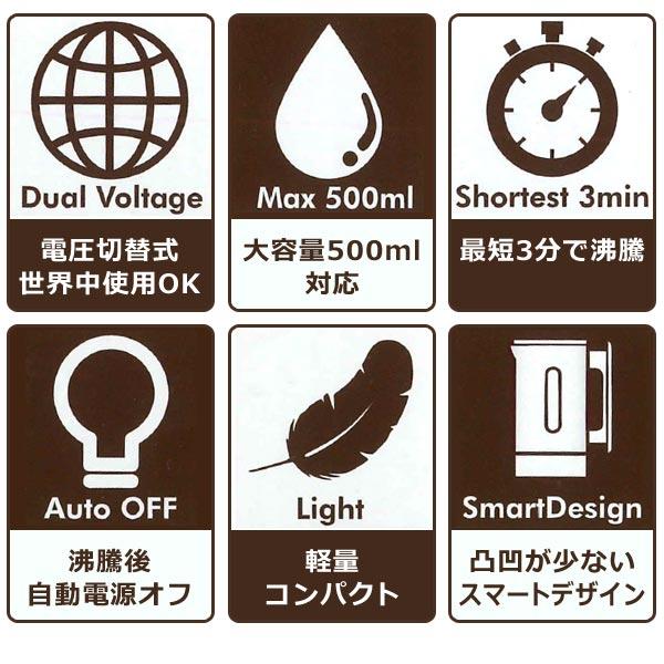 世界中で使用できる電圧切替式、大容量500ml、最短3分で沸騰、沸騰後に電源オフ、軽量コンパクト、スマートなデザイン