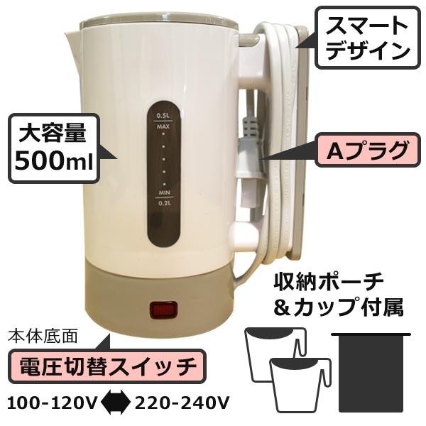 海外旅行に最適な電圧切替式トラベルケトル、収納ポーチとカップ付き