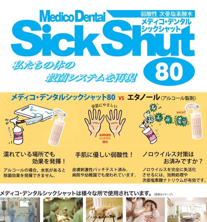 ノロウイルスなどウイルス予防が気になるこの季節。シックシャットは次亜塩素酸の殺菌システムを利用した除菌消臭スプレーです。人の体の殺菌システムによる物質とほぼ同じだから、お子様からご高齢の方まで安心して除菌できます