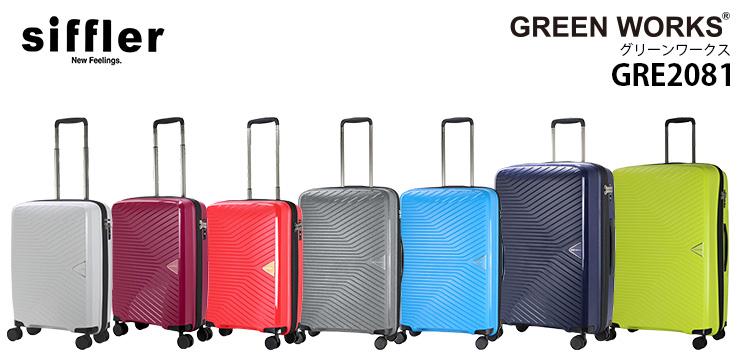 シフレ siffler グリーンワークス GRE2081-71 (100L) ファスナータイプ 7泊~長期 スーツケース
