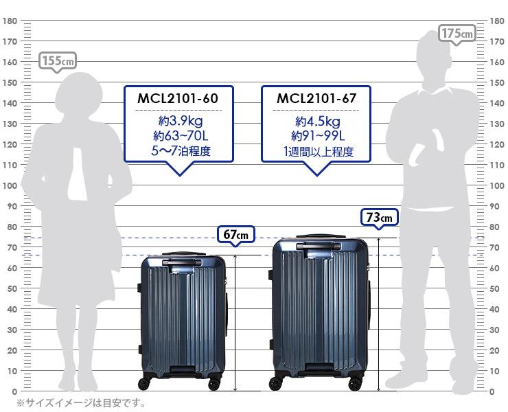 ミチコロンドン MCL2101サイズ