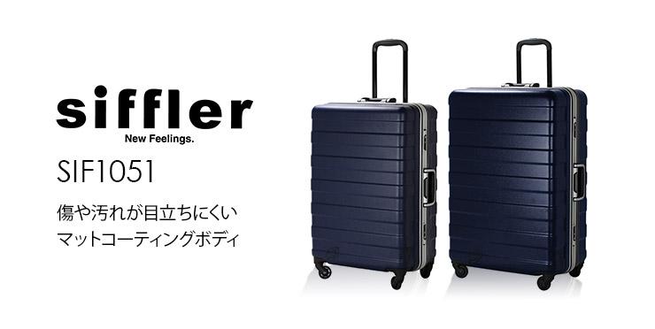 シフレ siffler SIF1051