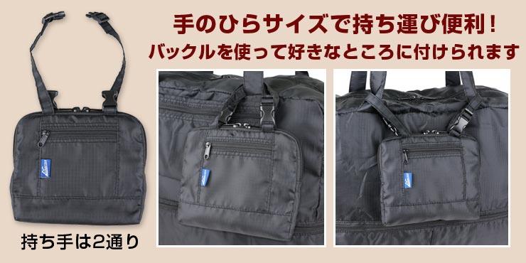 収納ケースはバッグ等に装着して持ち運び可能
