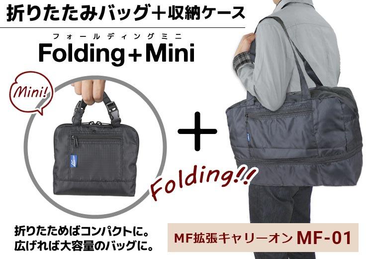 スターツフォールディングミニMF拡張キャリーオンMF-01