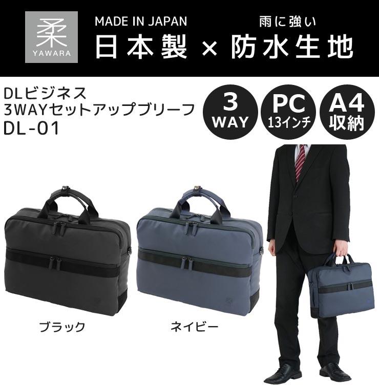 スターツ柔DLビジネス3WAYセットアップブリーフ(DL-01)