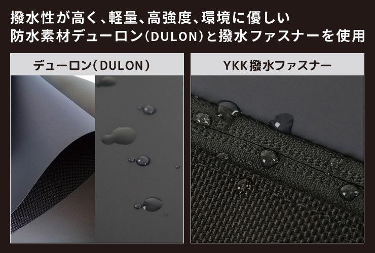 素材には撥水性が高く、軽量、高強度、環境に優しい防水素材デューロンとYKK撥水ファスナーを使用