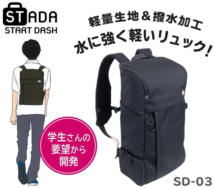 スターツスタダSD-03