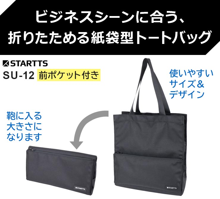ビジネスシーンに合う、折りたためる紙袋型トートバッグ