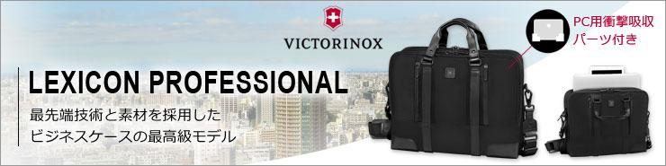 VICTORINOXレキシコンプロフェッショナル