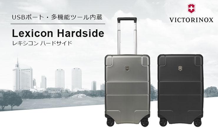 VICTORINOXレキシコン ハードサイド