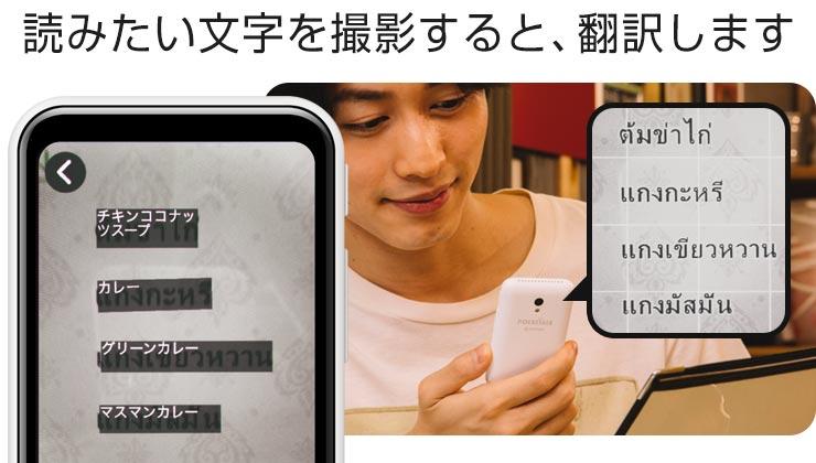 カメラ翻訳