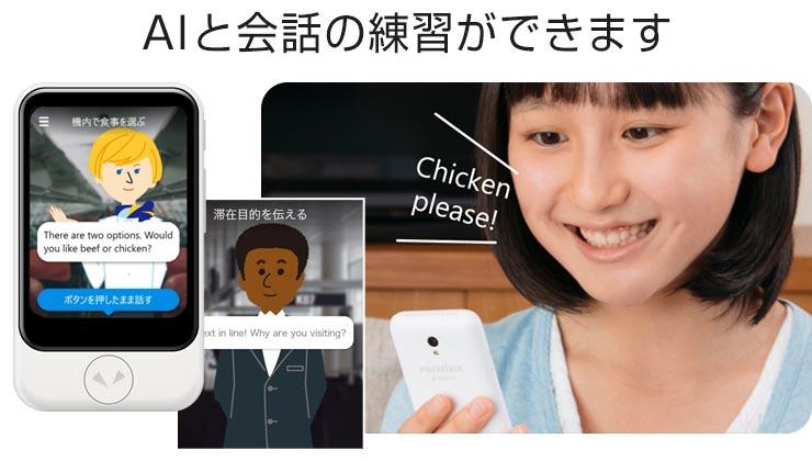 AI英会話レッスン