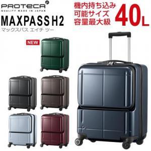 プロテカ マックスパスH2