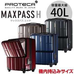 [プロテカ]マックスパスH 02551(40L)  機内持ち込みサイズ