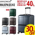 【SALE】[プロテカ] マックスパスH2 02651 (40L)