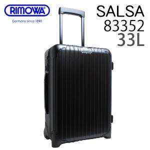 リモワ サルサ マットブラック 2輪【33L】83352